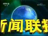 《新闻联播》 20171205 21:00