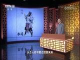 水浒智慧(第三部)5 宋江的气度 百家讲坛 2017.12.5 - 中央电视台 00:37:07