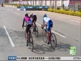 [自行车]环泉州湾自行车赛:赛事年轻起点高(晨报)