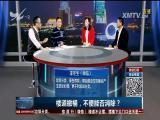 楼道撤桶,不便能否消除? TV透 2017.12.5 - 厦门电视台 00:25:07
