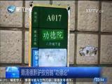 """民怨四起 真情被""""绿""""骗骗去 两岸直航 2017.12.05 - 厦门卫视 00:29:20"""