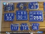 新闻斗阵讲 2017.12.6 - 厦门卫视 00:25:11