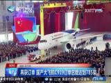 两岸新新闻 2017.12.6 - 厦门卫视 00:28:21