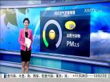 特区新闻广场 2017.12.7 - 厦门电视台 00:23:27