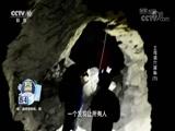 土司洞穴探秘(下) 00:36:41