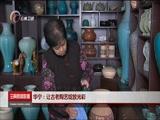 《云南新闻联播》 20171207