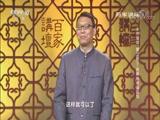 水浒智慧(第三部)7 燕青的幸福规划 百家讲坛 2017.12.07 - 中央电视台 00:35:43