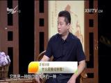 脑中潜伏的炸弹 名医大讲堂 2017.12.07 - 厦门电视台 00:28:42