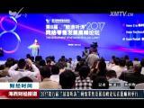 海西财经报道 2017.12.07 - 厦门电视台 00:09:20