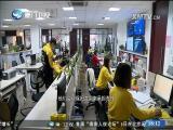 新闻斗阵讲 2017.12.08 - 厦门卫视 00:25:07