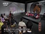 《文明之旅》 20171209 王凤岐 饮食之道天地人