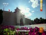 《中国影像方志》 第42集 甘肃会宁篇 00:38:23