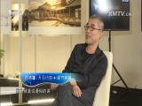 """石海鹰:电影""""梦境构建师"""" 玲听两岸 2017.12.09 - 厦门电视台 00:30:25"""