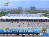 [直播南京]晶门科技在江北新区设立研发中心