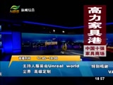 《直播南京》 20171210