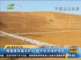 [直播南京]修复废弃露采矿山 提升生态保护水平