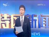 特区新闻广场 2017.12.13 - 厦门电视台 00:24:24
