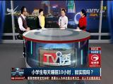 小学生每天睡眠10小时,能实现吗? TV透 2017.12.13 - 厦门电视台 00:24:10
