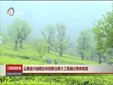 [云南新闻联播]云南省兴地睦边农田整治重大工程通过整体验收