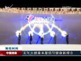 海西财经报道 2017.12.12 - 厦门电视台 00:08:24