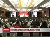 [云南新闻联播]张祖林出席第二届中国蔬菜品牌大会暨云南省蔬菜产销对接会