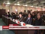 [云南新闻联播]董华出席2018年春节前保障农民工工资支付工作视频会议
