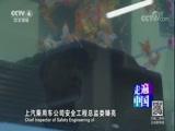 《撞出安全》(下)五星安全的背后 走遍中国 2017.12.15 - 中央电视台 00:25:50