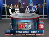 大件垃圾处理尴尬,能破解吗? TV透 2017.12.15 - 厦门电视台 00:25:03