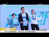 炫彩生活 2017.12.14 - 厦门电视台 00:08:10