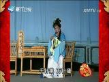 林爱姑告御状(1) 斗阵来看戏 2017.12.15 - 厦门卫视 00:48:43