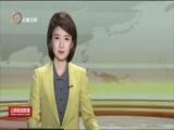 《云南新闻联播》 20171216