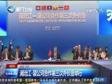 两岸新新闻 2017.12.16 - 厦门卫视 00:27:51
