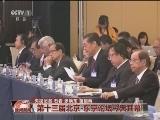 [视频]第十三届北京-东京论坛今天开幕