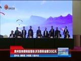 《贵州新闻联播》 20171216