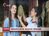[云南新闻联播]今晚9点20分云南卫视《我从远方来》带您走进瑞丽