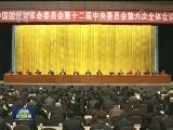 [视频]民革十二届六中全会在北京召开