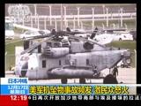 [新闻30分]日本冲绳 美军机坠物事故频发 激民众怒火