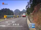 [贵州新闻联播]西部第一 我省今年底将实现村村通水泥沥青路和客运
