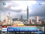 两岸新新闻 2017.12.17 - 厦门卫视 00:28:47