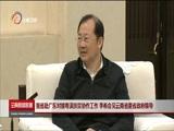 [云南新闻联播]我省赴广东对接粤滇扶贫协作工作 李希会见云南省委省政府领导