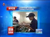 [贵州新闻联播]媒体看贵州 20171217