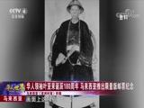叶亚来诞辰180周年 华人世界 2017.12.19 - 中央电视台 00:01:55