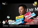 炫彩生活 2017.12.17 - 厦门电视台 00:03:15