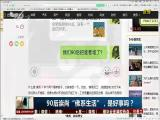 """90后崇尚""""佛系生活"""",是好事吗?TV透 2017.12.18 - 厦门电视台 00:23:42"""