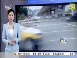 不该发生的悲剧  视点 2017.12.19 - 厦门电视台 00:13:34