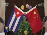 农业部部长韩长赋会见古巴驻华大使拉米雷斯[聚焦三农视频]
