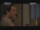 《大宋提刑官》 第5集