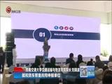 《贵州新闻联播》 20171220