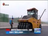 《贵州新闻联播》 20171222