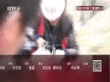 大西沉浮——千里追缴水下宝藏 国宝档案 2017.12.22 - 中央电视台 00:13:57